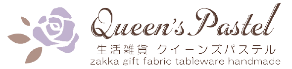 Queen's Pastel 生活雑貨 クイーンズパステル